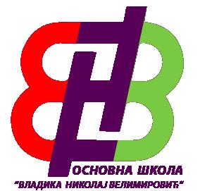 """Основна школа """"Владика Николај Велимировић"""""""